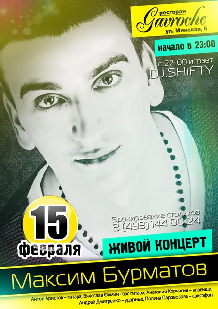 Максим Бурматов. Концерт 15 февраля в ресторане Gavroche