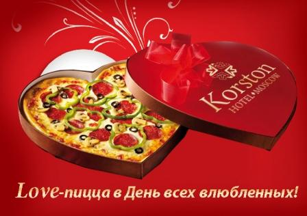 Love-пицца в день всех влюбленных