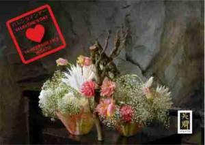 День Святого Валентина на «романтическом» уровне