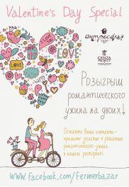 Романтический ужин на двоих в ресторане Антресоль холдинга Ginza project