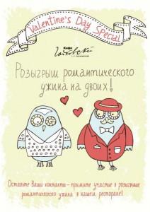 Романтический ужин на двоих в Кафе Чайковский холдинга Ginza Project