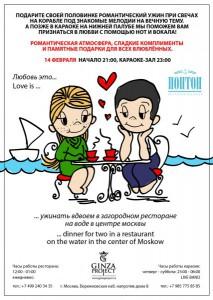 Романтический ужин 14 февраля в ресторане-караоке ПОНТОН холдинга Ginza project