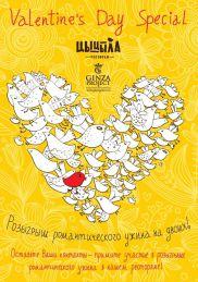 День Святого Валентина в ресторане Цыцыла