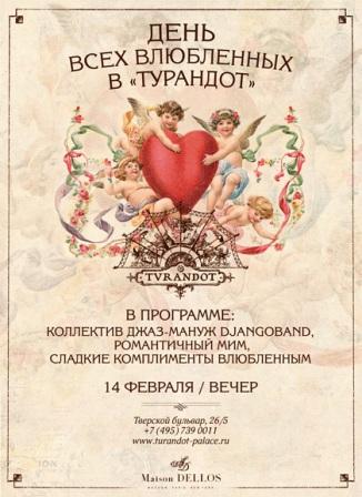 Турандот. День святого Валентина 2013
