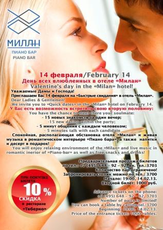 День всех влюбленных в отеле «Милан»