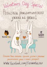 Романтический ужин на двоих в кафе Вермишель холдинга Ginza project