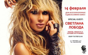 Концерт Светланы Лободы в День Святого Валентина в караоке-ресторане Джельсомино