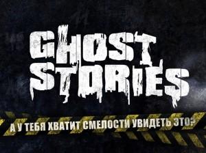 Истории призраков в ТКЗ Дворец на Яузе 14 февраля 2013 года День Святого Валентина