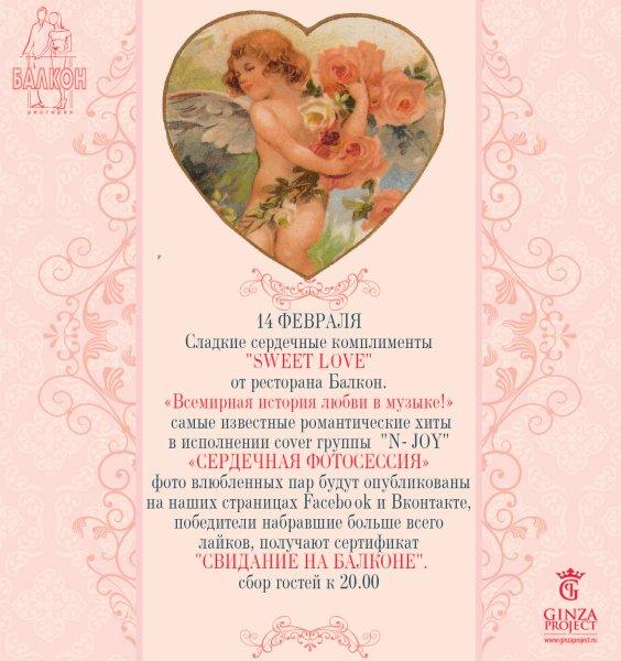 Всемирная история любви в музыке на День святого валентина в ресторане Балкон холдинга Ginza project