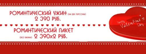 День всех влюбленных в Ирис Конгресс Отеле