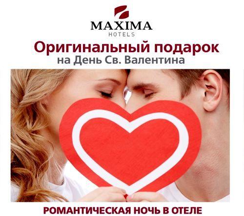 Где провести 14 февраля? Сеть отелей Максима