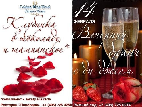 День святого Валентина в ресторанах Москвы: ресторан Панорама