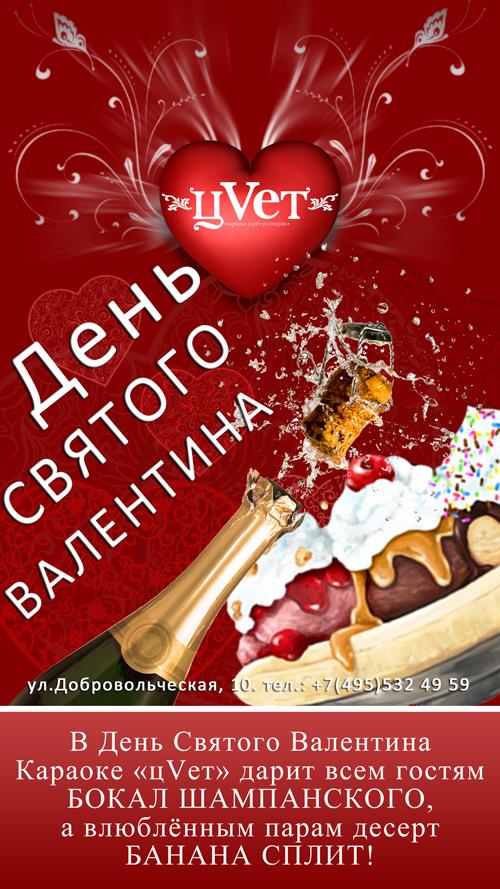 День Святого Валентина в Караоке цVет