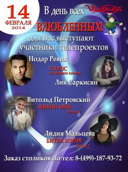 14 февраля Нодар Ревия Лия Саркисян Витольд Петровский Лидия Мальцева