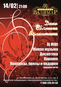14 февраля в ресторанах Москвы: ресторан Валимар