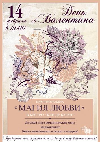 14 февраля в ресторанах Москвы: Жан де Баран
