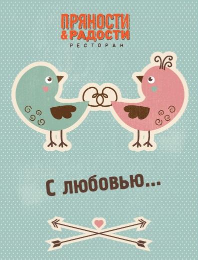 14 февраля День всех влюбленных в ресторане «Пряности & Радости» на Посадской