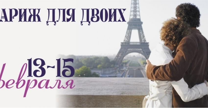 «Париж для двоих!» Всем влюбленным посвящается…