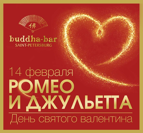 День всех влюбленных в ресторане Buddha-Bar