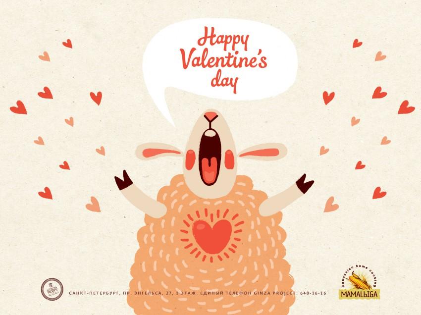 14 февраля День всех влюбленных в ресторане MamaLыga на Энгельса