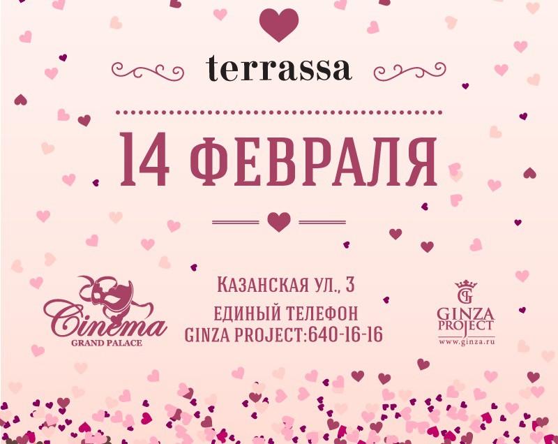14 февраля День всех влюбленных в ресторане terrassa.