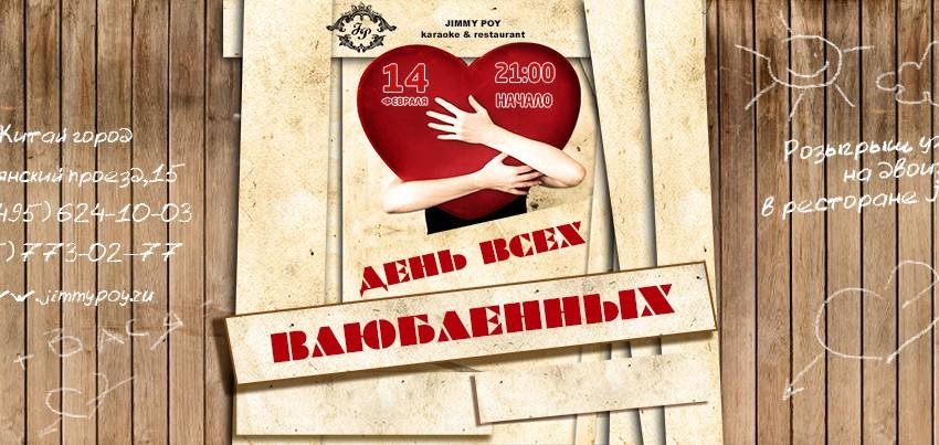 Всемирный день влюбленных с «Jimmy Poy»