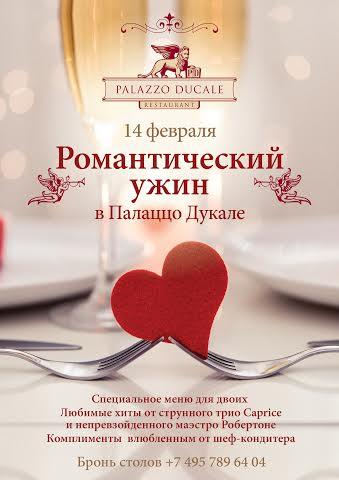 Романтический ужин в Palazzo Ducale