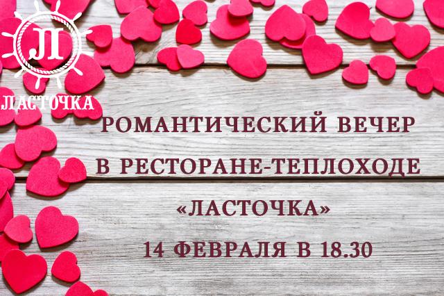 Незабываемый вечер  ждет гостей в «День Всех Влюблённых» в ресторане-теплоходе «Ласточка»