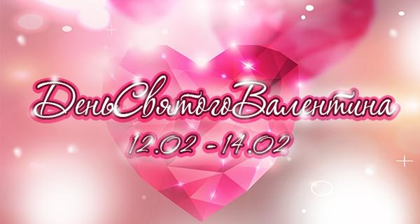 Предложение, сделанное с любовью — 14 февраля в отеле «Яхонты»