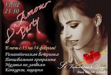 L'AMOUR PARTY в «Радио-сити»