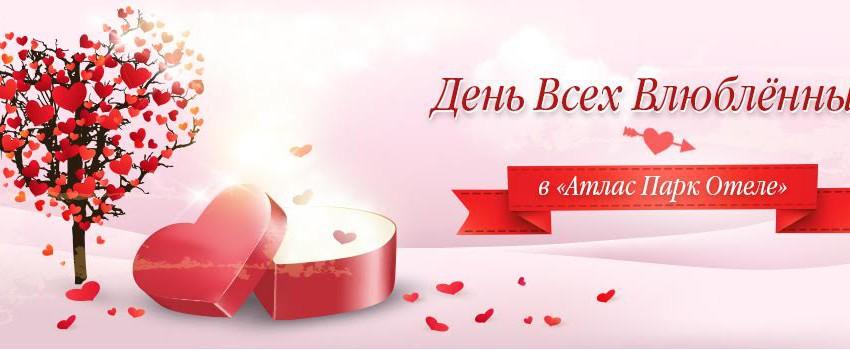 12-14 февраля – Дни всех влюбленных в АТЛАС ПАРК ОТЕЛЕ