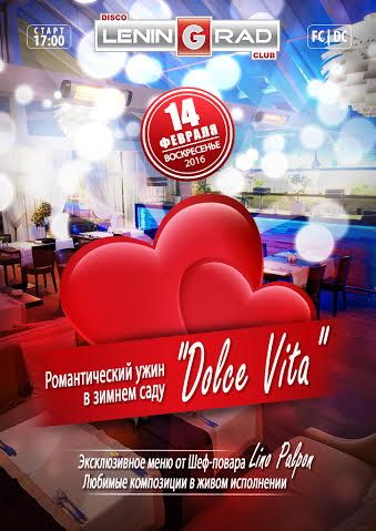 Афиши клуба Leningrad 11,12,13,14 февраля