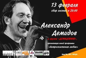 Новая шоу-программа Александра Демидова