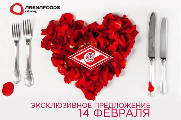 День всех влюблённых на «Открытие Арена» — удачный старт!