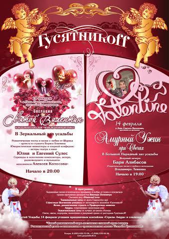 ОПЕРАЦИЯ «Святой Валентин» или романтические приключения Шурика в Усадьбе Гусятникоff