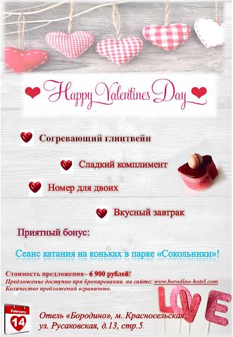 День всех влюблённых в отеле «Бородино»