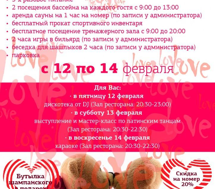 Романтичные выходные» в пансионате «Петрово-Дальнее»