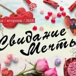 Свидание мечты в День святого Валентина
