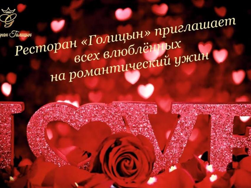 Ресторан «Голицын» приглашает всех на романтический ужин 14 февраля