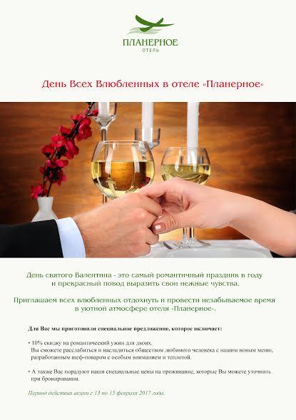 День Святого Валентина в «Планерном»