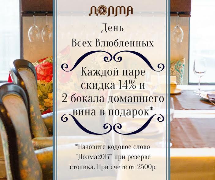 Сделаем 14 февраля еще приятнее в ресторане Долма