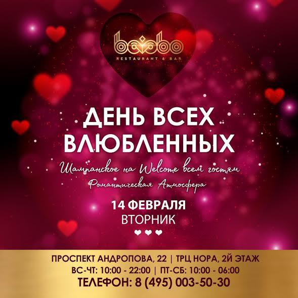День св. Валентина в ресторане BooBo