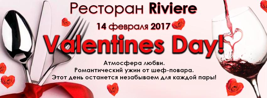 Романтический ужин в ресторане Riviere
