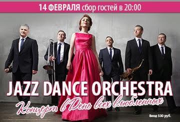 РАDИО СИТИ Bar & Kitchen : День святого Валентина в исполнении «Jazz Dance Orchestra»