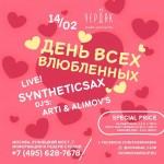 День Валентина на Чердаке