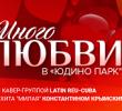 День святого Валентина в ЮДИНО ПАРК.