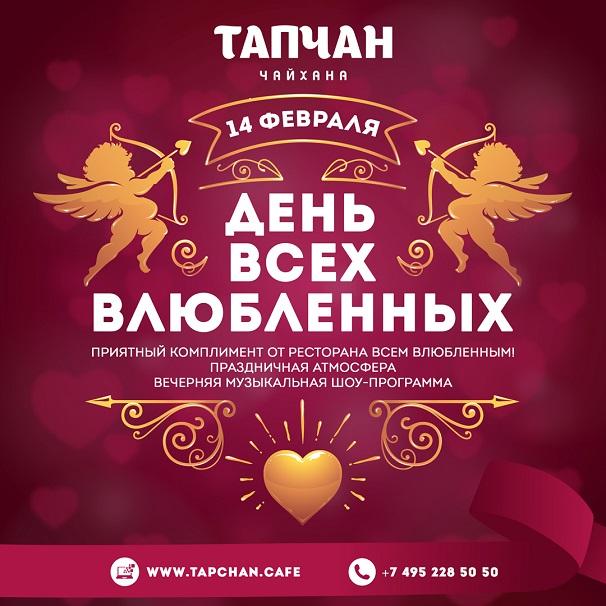 День Всех Влюбленных в Чайхане «Тапчан»