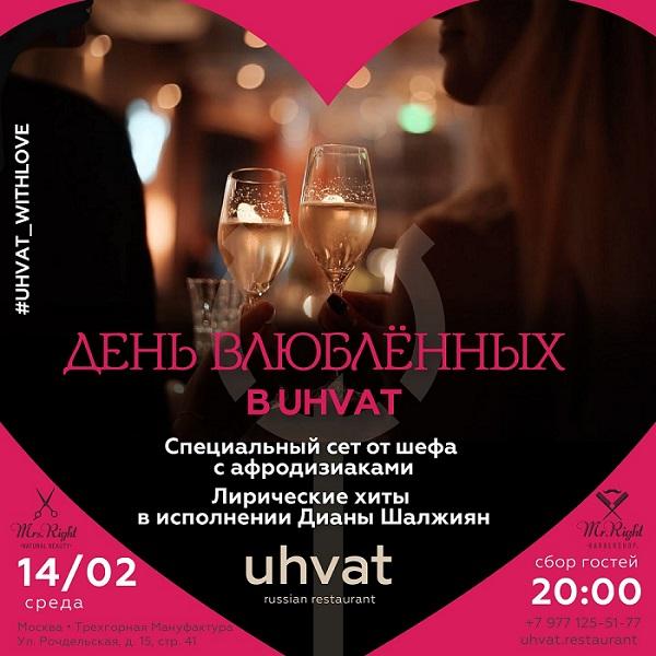 Праздник влюблённых в ресторане «Uhvat»