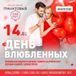 Отметьте День Святого Валентина вместе с нами в ресторане «Гранатовый сад №1» на Соколе