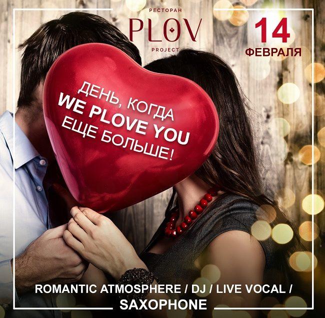 День Святого Валентина в ресторане Plov Project